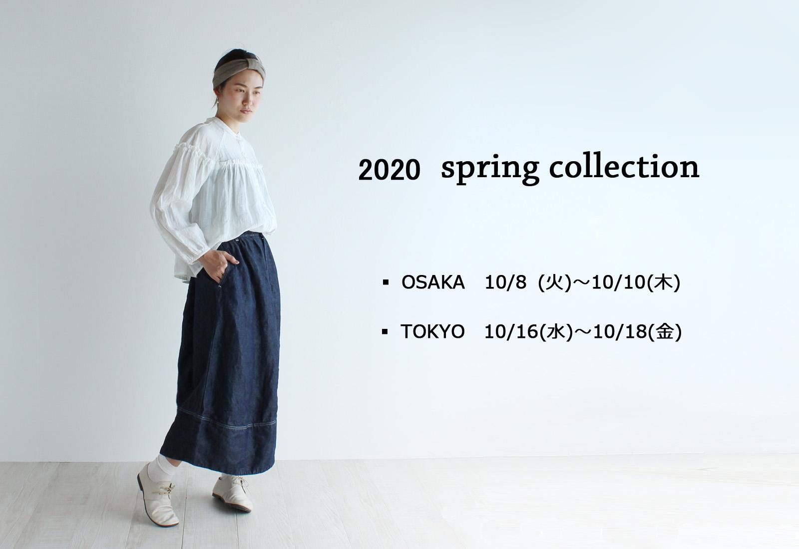 2020年春物展示会開催