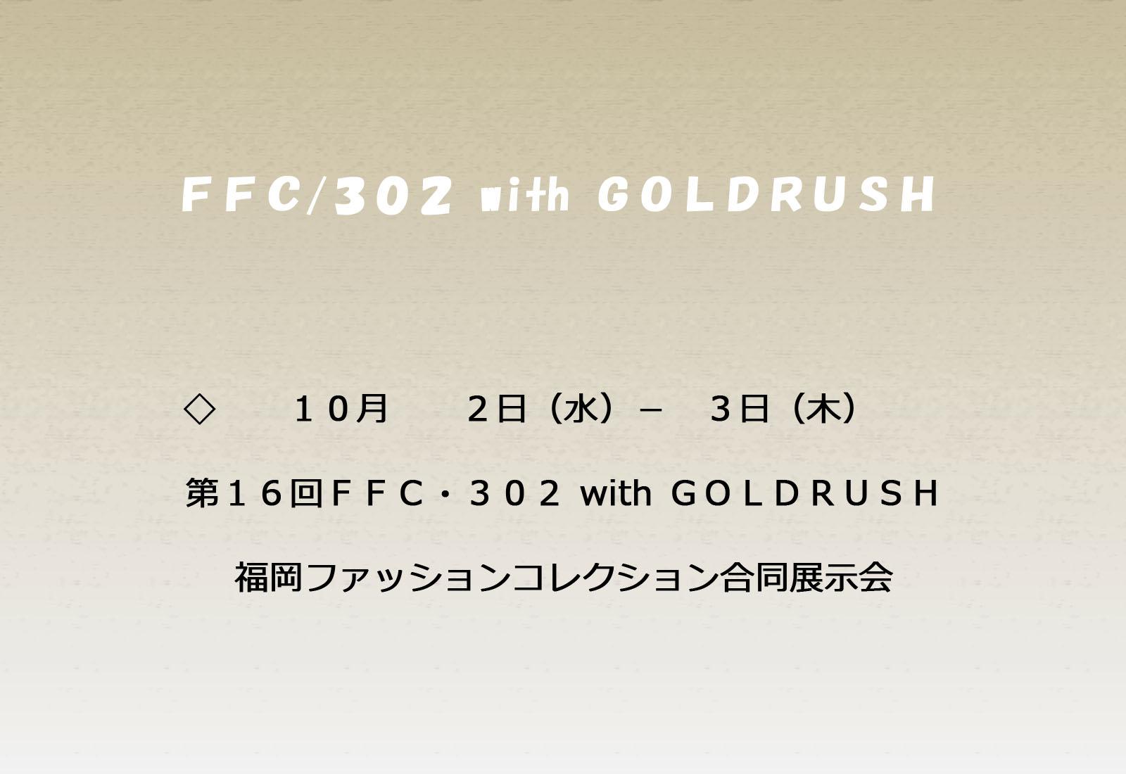 第16回FFC・302 with GOLDRUSH